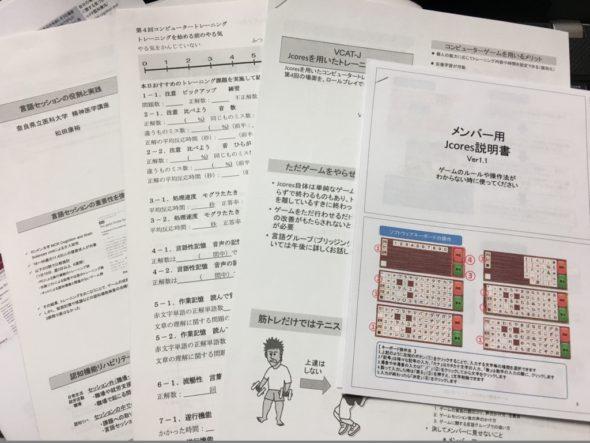 VCAT-J研修会報告